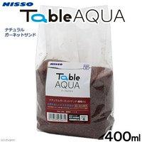 ニッソー テーブルアクア ナチュラルガーネットサンド 400ml