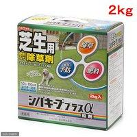 レインボー シバキーププラスアルファ 2kg 50~100平方メートル(約15~30坪)用 3ヶ月効果持続