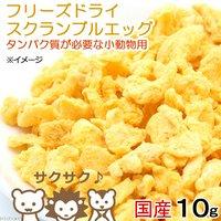 国産 フリーズドライ スクランブルエッグ 10g タンパク質が必要な小動物用 無添加 無着色