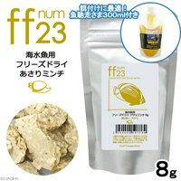 ff series 「ff num23」 フリーズドライあさりミンチ 8g + 魚馳走さま 300ml 餌付けセット