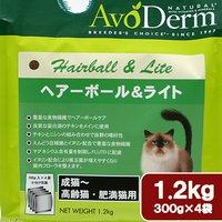 アボダーム キャット ヘアボール&ライト 成猫~高齢猫肥満猫用 1.2kg 正規品