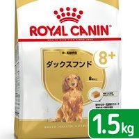 ロイヤルカナン ダックスフンド 中高齢犬用 1.5kg ジップ付