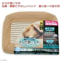 からだ想いラボ 足腰関節にやさしいベッド 超小型~小型犬用