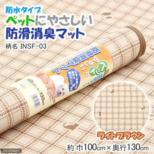 簡易梱包 ペットにやさしい防滑消臭マット 防水タイプ 100X130cm INSF−03 お一人様2点限り