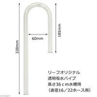 リーフオリジナル 吸水パイプ クリア 高さ36cm水槽用 (直径16/22のホース用) 半透明 乳白色