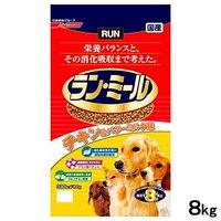 ラン・ミール チキン&バターミルク味 8Kg ドッグフード 国産