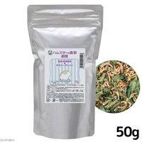 国産 ハムスターの食事 副菜 50g 小麦不使用 砂糖不使用 ヘルシーフード