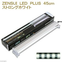 ZENSUI LED PLUS 45cm ストロングホワイト 水槽用照明 ライト 熱帯魚 水草  アクアリウムライト
