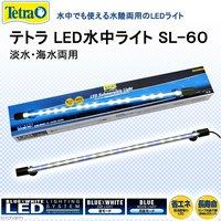 テトラ LED水中ライト SL-60 60cm水槽用照明 熱帯魚 水草 アクアリウムライト