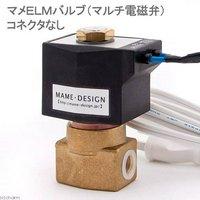 アウトレット品 マメデザイン マメELMバルブ(マルチ電磁弁)コネクタなし 自動給水  訳あり