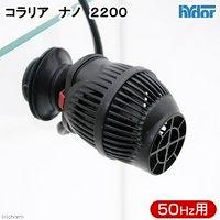50Hz コラリア ナノ 2200 50Hz(東日本用) サーキュレーター 海水魚 サンゴ 水流