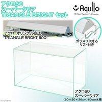 スーパークリア オールガラス60cm水槽 アクロ60S TRIANGLE LED BRIGHT セット