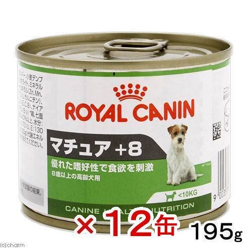 ロイヤルカナン マチュア +8 195g 9003579311509 お一人様5点限り 12缶