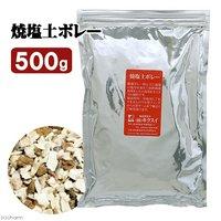 キクスイ 焼塩土ボレー M 500g