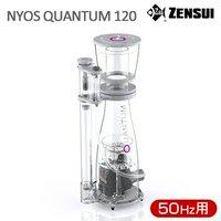 ゼンスイ NYOS QUANTUM 120 50Hz ニオス プロテインスキマー