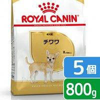 ロイヤルカナン チワワ 成犬用 800g×5袋 ジップ付