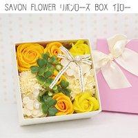 SAVON FLOWER リボンローズ BOX イエロー