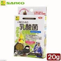 三晃商会 SANKO 小鳥のための乳酸菌 カルシウムin 20g F45