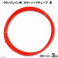 クロノスレイン用 カラーハードチューブ 赤 3m ハードチューブ