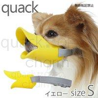 OPPO quackクァック S イエロー 正規品 犬 口輪 ムダ吠え防止
