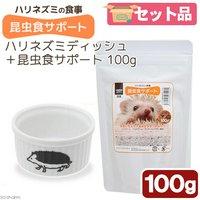 ハリネズミディッシュ+ハリネズミの食事 昆虫食サポート ミルワーム&コオロギソフト 100g おやつ