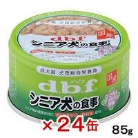 デビフ シニア犬の食事 ささみ&すりおろし野菜85g 正規品 ドッグフード 24缶入