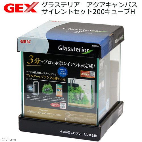 GEX グラステリア アクアキャンバス サイレントセット200キューブH