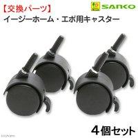 三晃商会 SANKO イージーホームエボ共通 専用キャスター 4個セット C61CA
