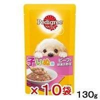ペディグリー パウチ 子犬用 旨みビーフ&緑黄色野菜 130g 10袋 ドッグフード ペディグリー