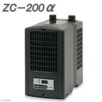 ゼンスイ  ZC-200α 対応水量200L アクアリウム 水槽用クーラー メーカー保証期間1年