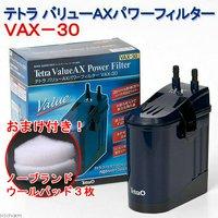 テトラ バリューAXパワーフィルター VAX-30 水槽用外部フィルター おまけ付き