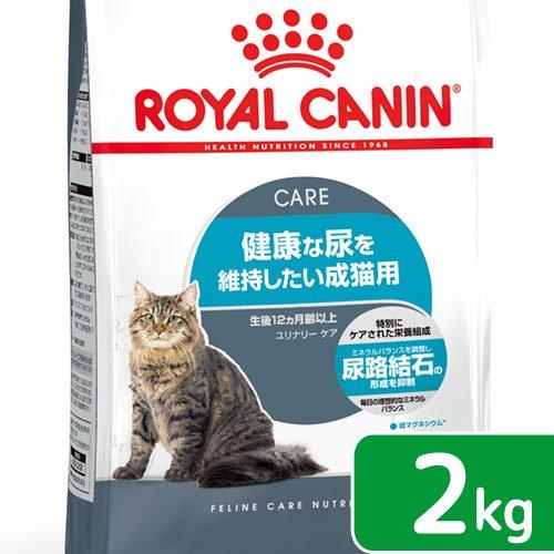 ロイヤルカナン FCN ユリナリーケア 2kg 正規品 3182550842938 ジップ付