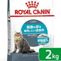 ロイヤルカナン 猫 ユリナリー ケア 健康な尿を維持したい成猫用 生後12ヵ月齢以上 2kg ジップ付(キャットフード ドライ)