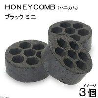 多孔質シェルターろ材 HONEYCOMB(ハニカム) ブラック ミニ 3個