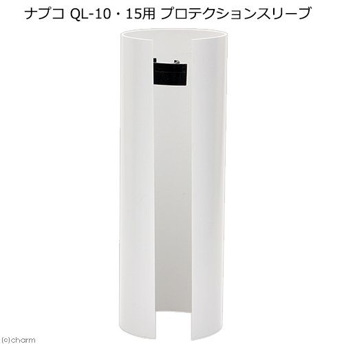 ナプコ QL−10・15用 プロテクションスリーブ