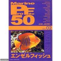 マリンマリンプロファイル 50 vol.02 エンゼルフィッシュ