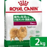 ロイヤルカナン ミニ インドア シニア 中高齢犬用 2kg ジップ付