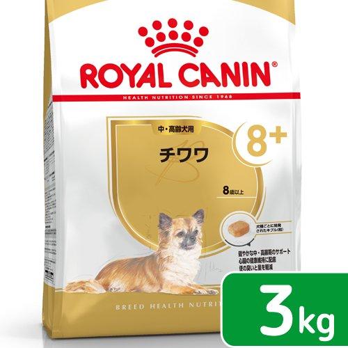 ロイヤルカナン チワワ 中・高齢犬用 3kg 3182550824477