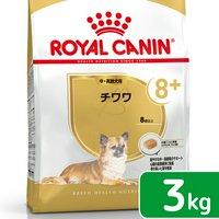 ロイヤルカナン チワワ 中高齢犬用 3kg 3182550824477 ジップ付