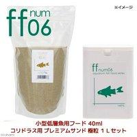 ffnum06 小型低層魚用フード40ml+プレミアムサンド極粒1Lセット