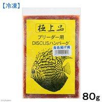 冷凍★阿蘇熱帯魚 ディスカスハンバーグ 色揚げ 青 80g 別途クール手数料