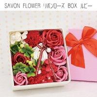 SAVON FLOWER リボンローズ BOX ルビー