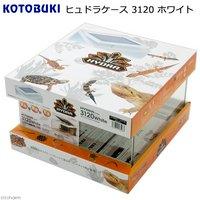 コトブキ工芸 kotobuki ヒュドラケース 3120 ホワイト