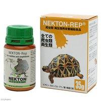 ネクトン レップ 35g NEKTON-REP