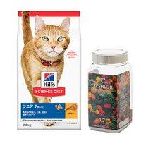 ヒルズ サイエンスダイエット キャットフード シニア 7歳以上 高齢猫用 チキン 2.8kg+小分けに使えるフードストッカーのおまけ付き