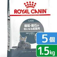 ロイヤルカナン 猫 オーラル ケア 成猫用 1.5kg×5袋 3182550717182  ジップ付