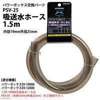 コトブキ工芸 kotobuki PSV-25 ホース1.5M(19Φ)SV10000/12000用