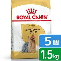 ロイヤルカナン ヨークシャーテリア 成犬高齢犬用 1.5kg×5袋  ジップ付