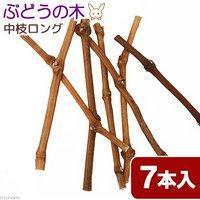 長野県産 ぶどうの木 中枝ロング 7本入 かじり木 小動物用のおもちゃ 無添加 無着色 国産