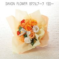 SAVON FLOWER カラフルブーケ イエロー